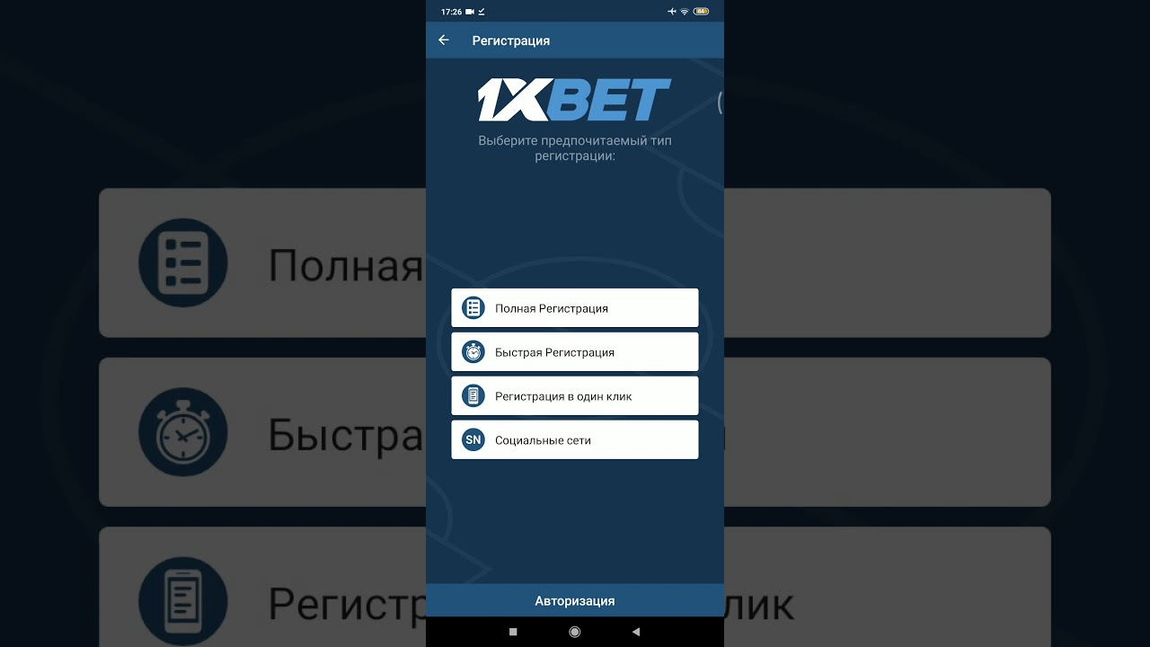 Приложение 1xBet на Андроид